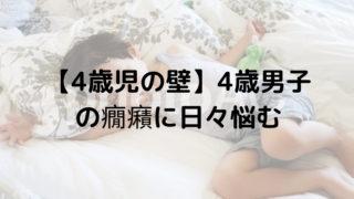 子どもの昼寝