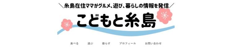こどもと糸島