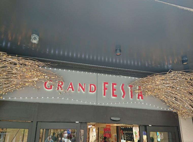 グランフェスタ