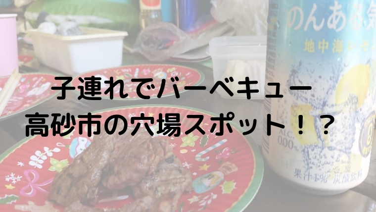焼肉とチューハイ