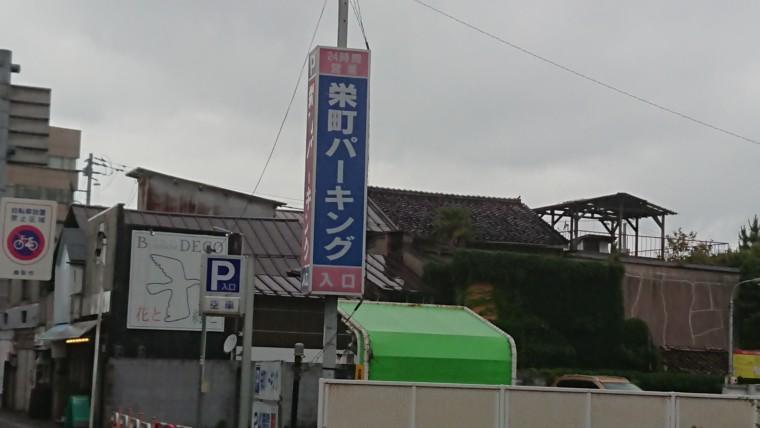 栄町パーキング
