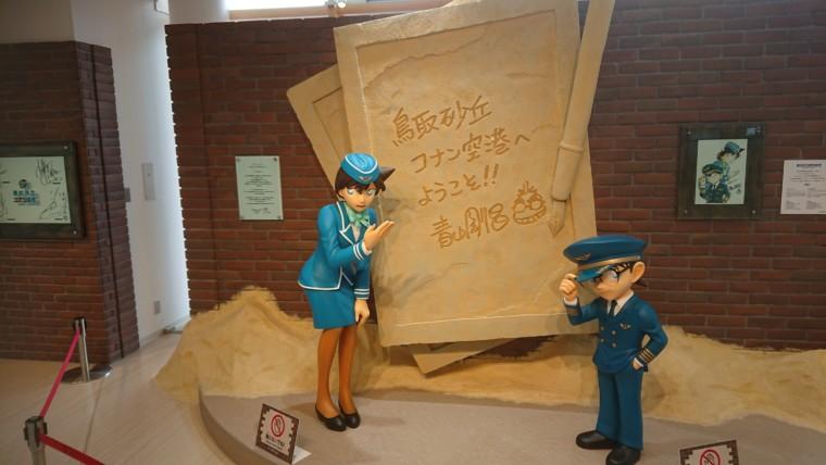 鳥取空港内