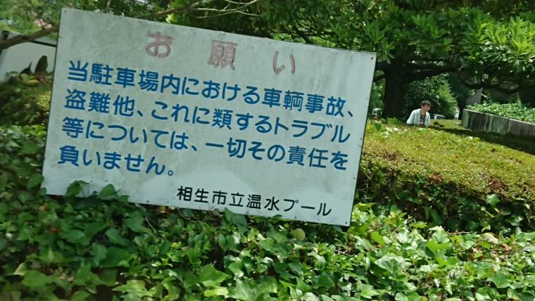 相生市コスモスプール