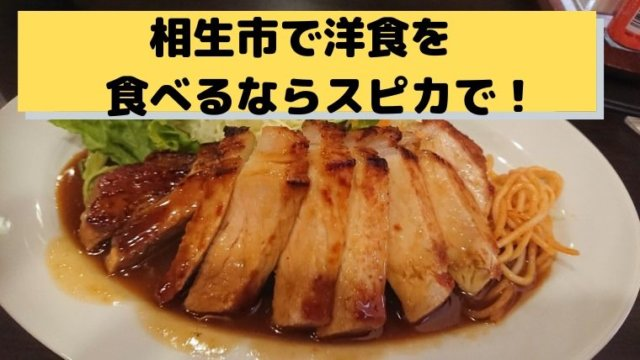 厚切り生姜焼きランチ