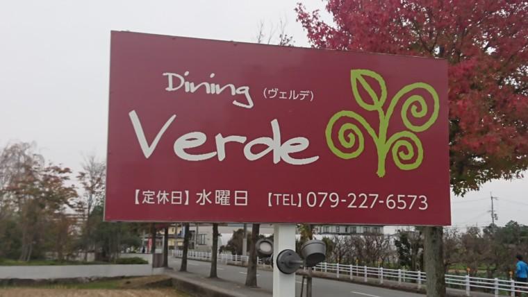 ヴェルデ看板