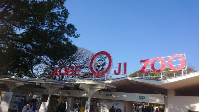 王子動物園:看板