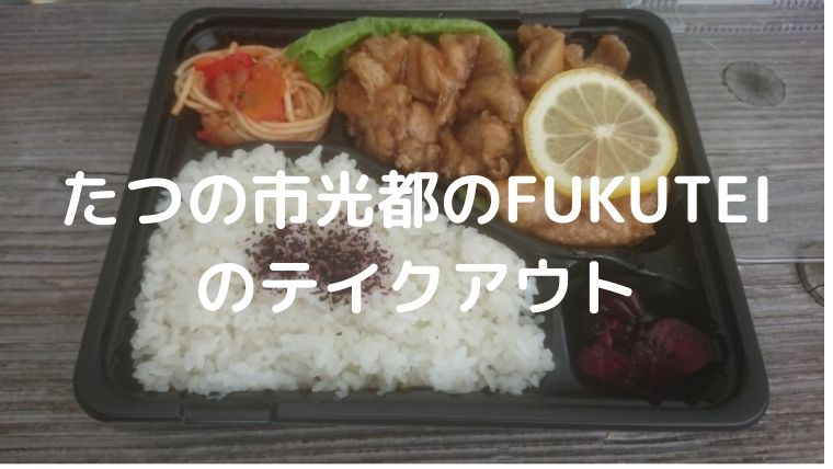 FUKUTEI